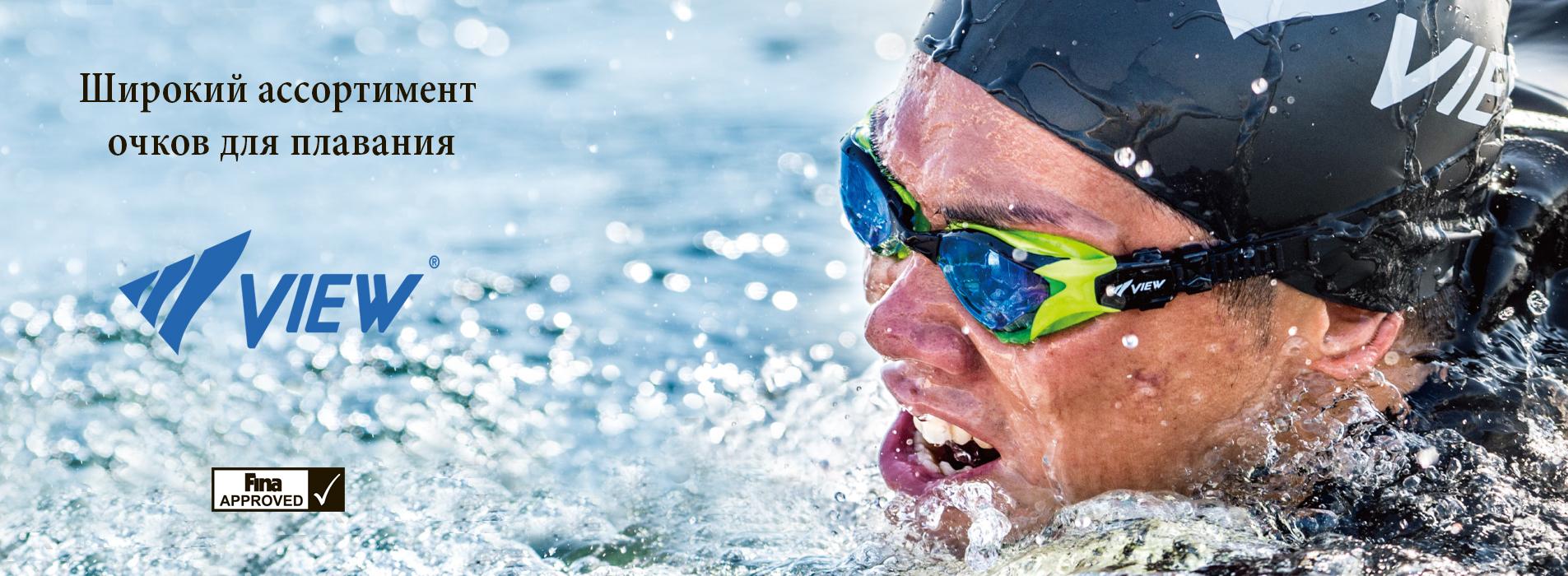 Новое поступление очков для плавания фирмы VIEW