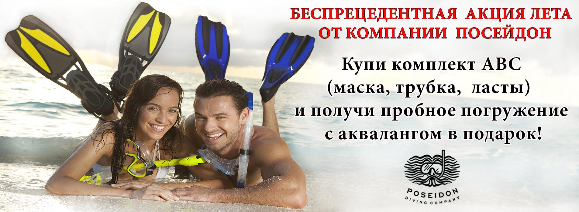 БЕСПРЕЦЕДЕНТНАЯ  АКЦИЯ ЛЕТА  ОТ КОМПАНИИ  ПОСЕЙДОН