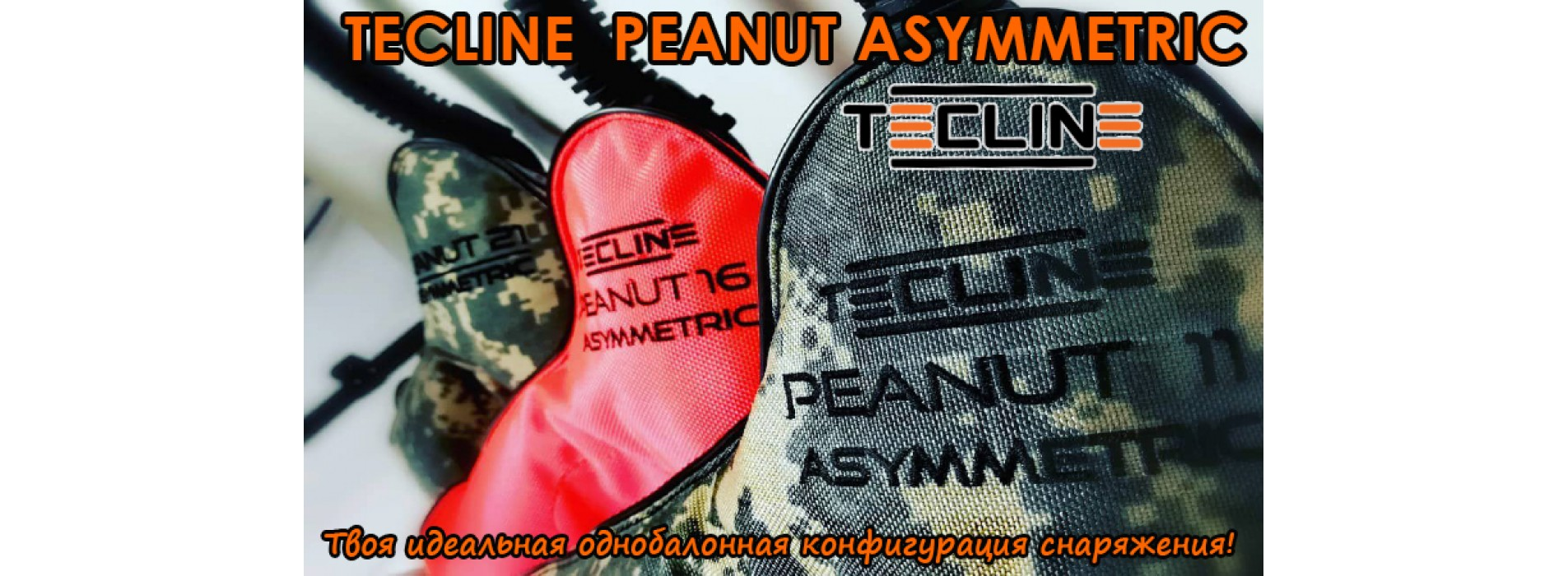 КРЫЛО TECLINE PEANUT ASYMMETRIC
